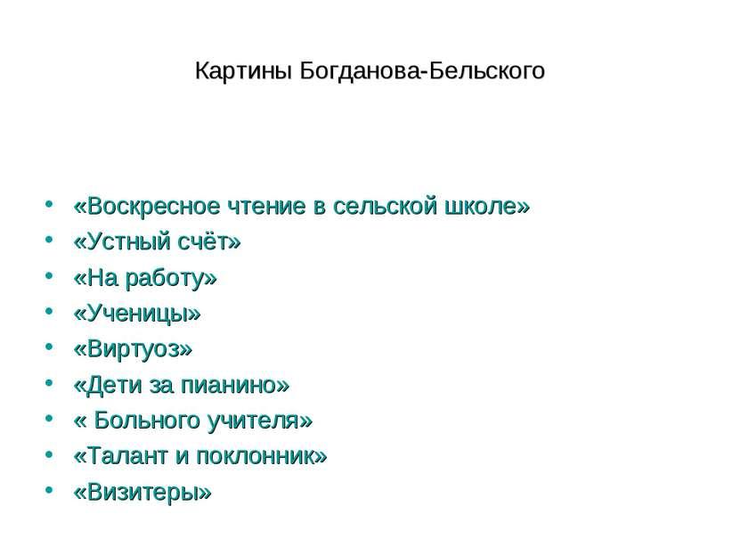 Картины Богданова-Бельского «Воскресное чтение в сельской школе» «Устный счёт...