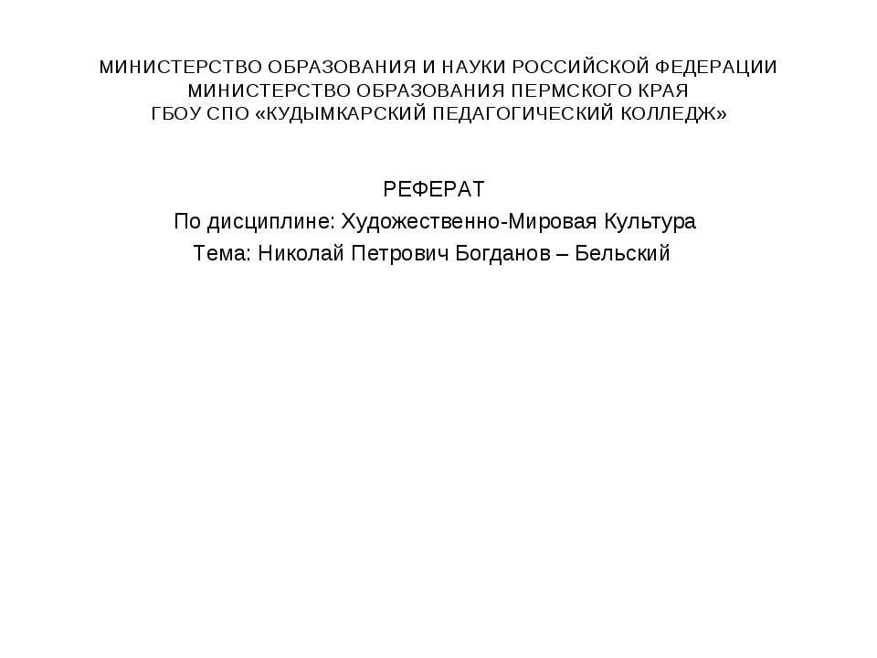 МИНИСТЕРСТВО ОБРАЗОВАНИЯ И НАУКИ РОССИЙСКОЙ ФЕДЕРАЦИИ МИНИСТЕРСТВО ОБРАЗОВАНИ...