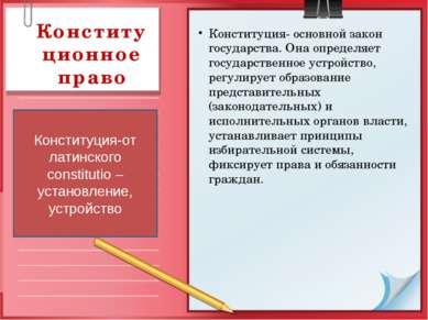 Конститу ционное право Конституция- основной закон государства. Она определяе...