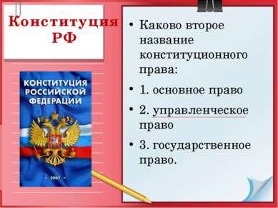 Конституция РФ Каково второе название конституционного права: 1. основное пра...