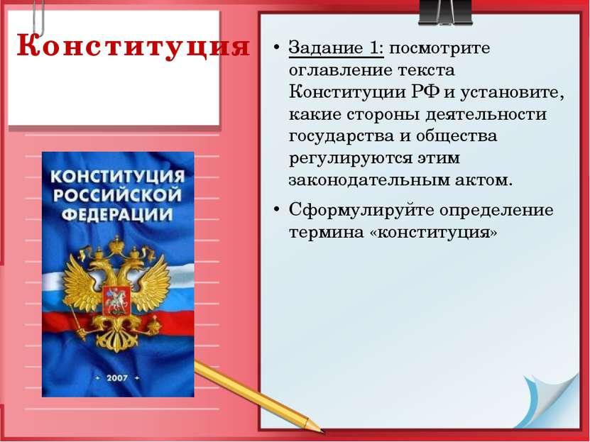 Конституция Задание 1: посмотрите оглавление текста Конституции РФ и установи...