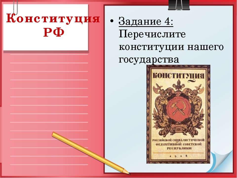 Конституция РФ Задание 4: Перечислите конституции нашего государства