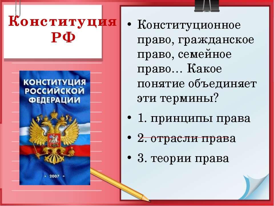Конституция РФ Конституционное право, гражданское право, семейное право… Како...