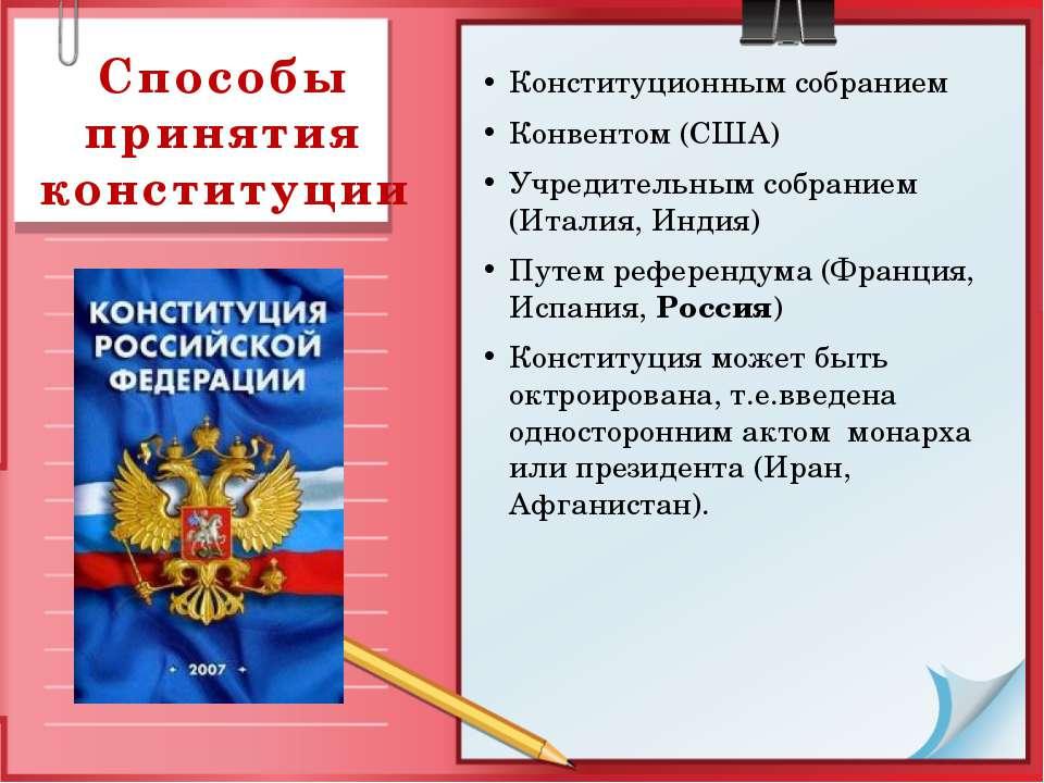 Способы принятия конституции Конституционным собранием Конвентом (США) Учреди...