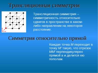 Трансляционная симметрия Трансляционная симметрия – симметричность относитель...