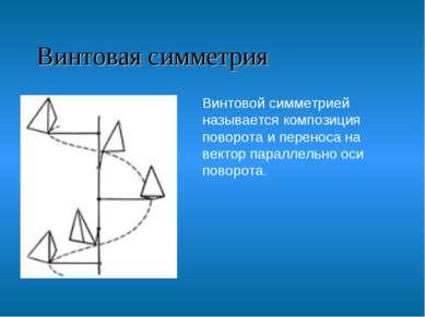 Винтовая симметрия Винтовой симметрией называется композиция поворота и перен...