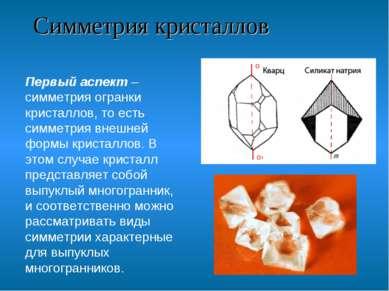 Симметрия кристаллов Первый аспект – симметрия огранки кристаллов, то есть си...