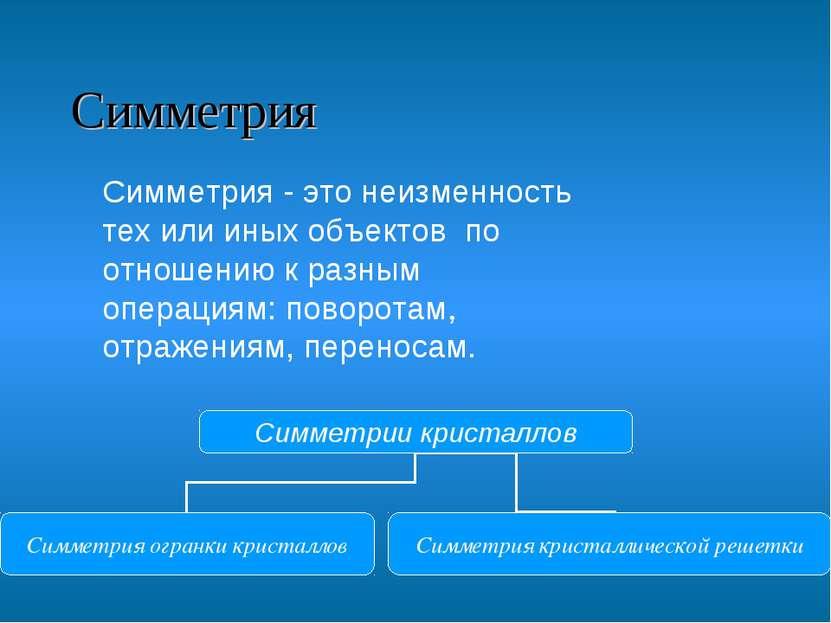 Симметрия Симметрия - это неизменность тех или иных объектов по отношению к р...