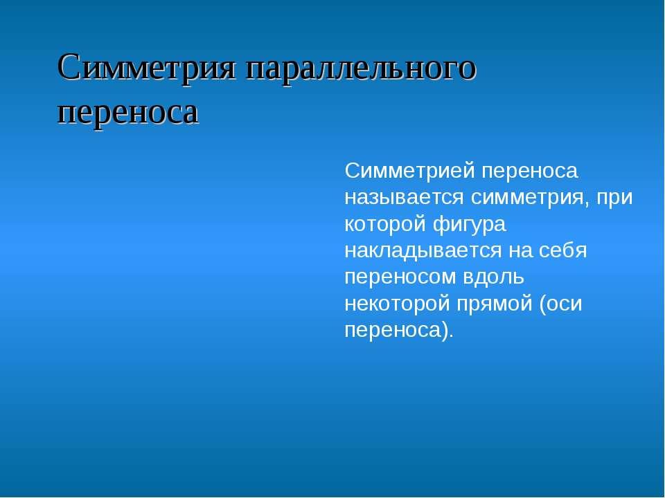 Симметрия параллельного переноса Симметрией переноса называется симметрия, пр...