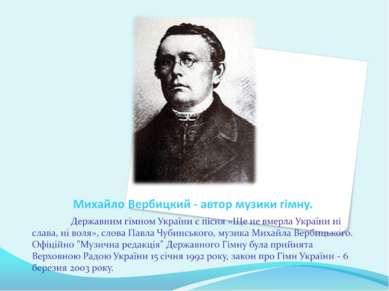 Михайло Вербицкий - автор музики гімну.