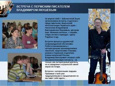 ВСТРЕЧА С ПЕРМСКИМ ПИСАТЕЛЕМ ВЛАДИМИРОМ ЯКУШЕВЫМ 30 апреля 2008 г. библиотеко...