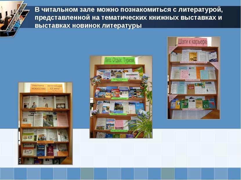 В читальном зале можно познакомиться с литературой, представленной на тематич...