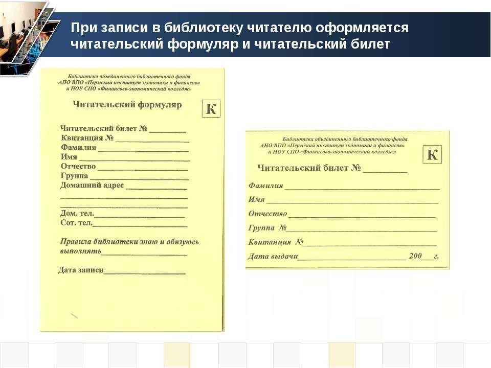 При записи в библиотеку читателю оформляется читательский формуляр и читатель...