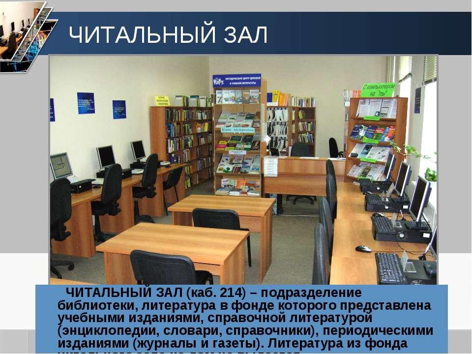 ЧИТАЛЬНЫЙ ЗАЛ ЧИТАЛЬНЫЙ ЗАЛ (каб. 214) – подразделение библиотеки, литература...