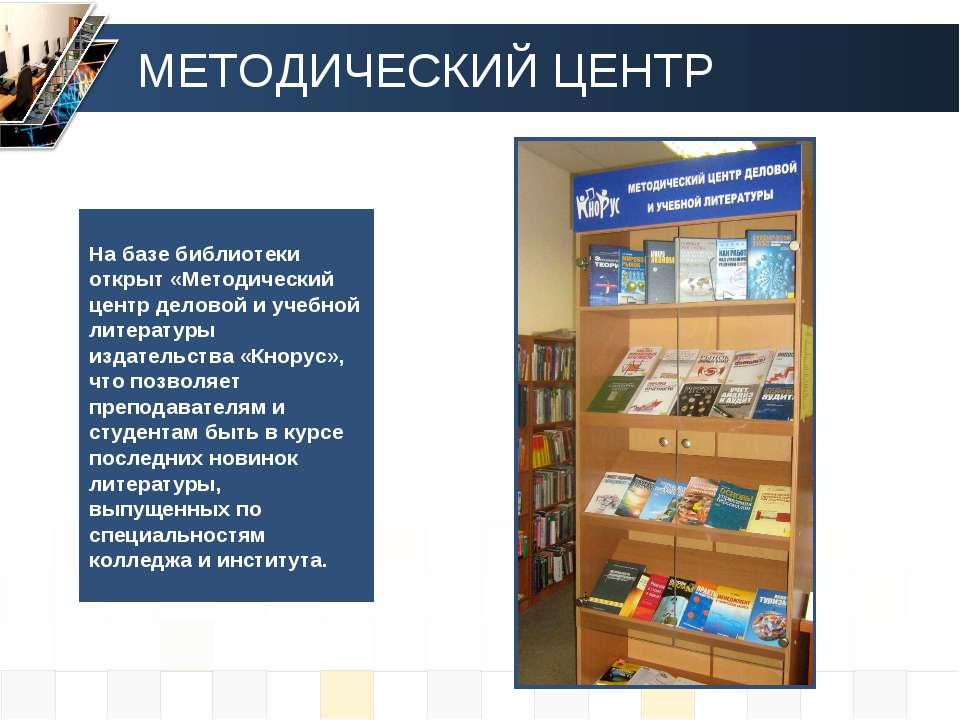 На базе библиотеки открыт «Методический центр деловой и учебной литературы из...