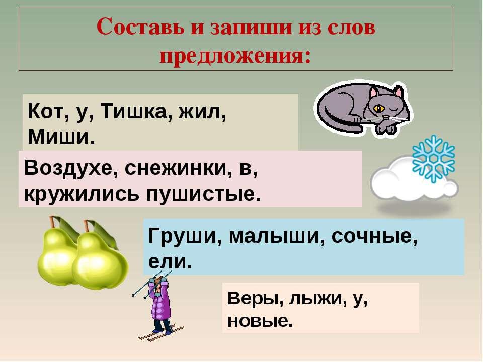 Составь и запиши из слов предложения: Кот, у, Тишка, жил, Миши. Воздухе, снеж...