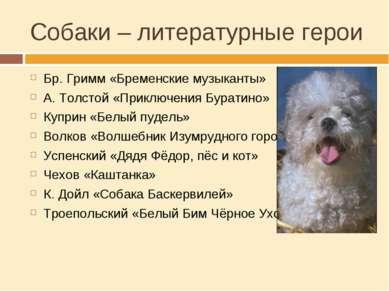 Собаки – литературные герои Бр. Гримм «Бременские музыканты» А. Толстой «Прик...