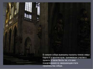 В галерее собора вывешены портреты членов семьи Карла IV и архитекторов, прин...