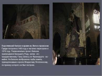 Королевский балкон в храме св. Вита в пражском Граде построен в 1493 году и ч...