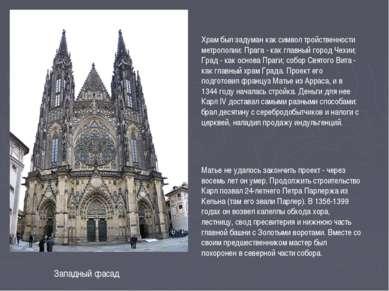 Западный фасад Храм был задуман как символ тройственности метрополии: Прага -...