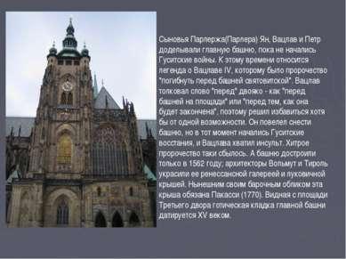 Сыновья Парлержа(Парлера) Ян, Вацлав и Петр доделывали главную башню, пока не...