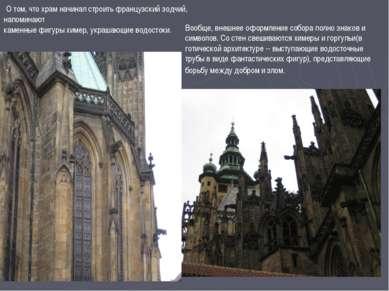 Вообще, внешнее оформление собора полно знаков и символов. Со стен свешиваютс...