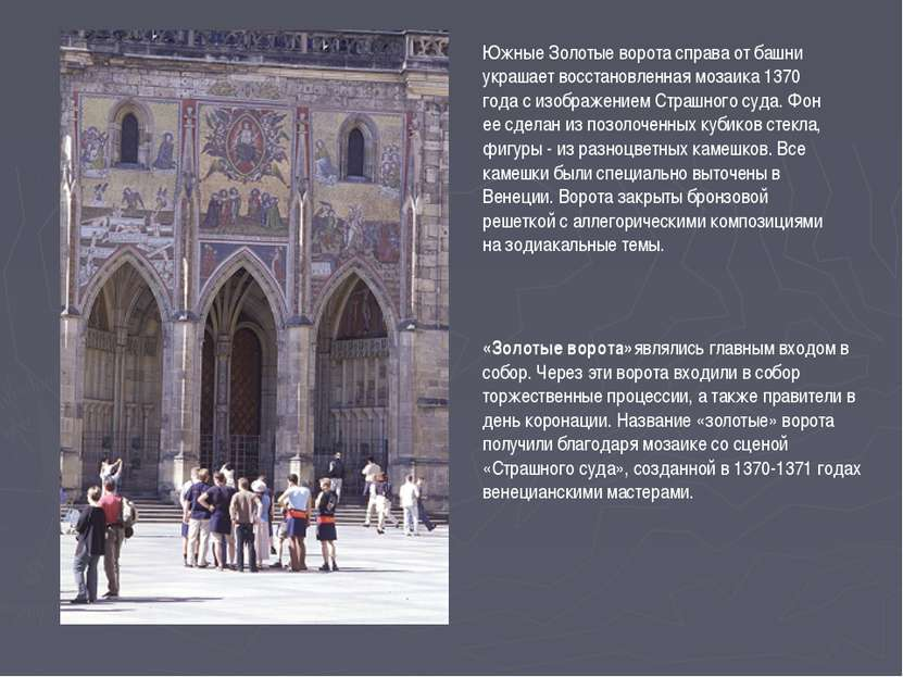 Южные Золотые ворота справа от башни украшает восстановленная мозаика 1370 го...