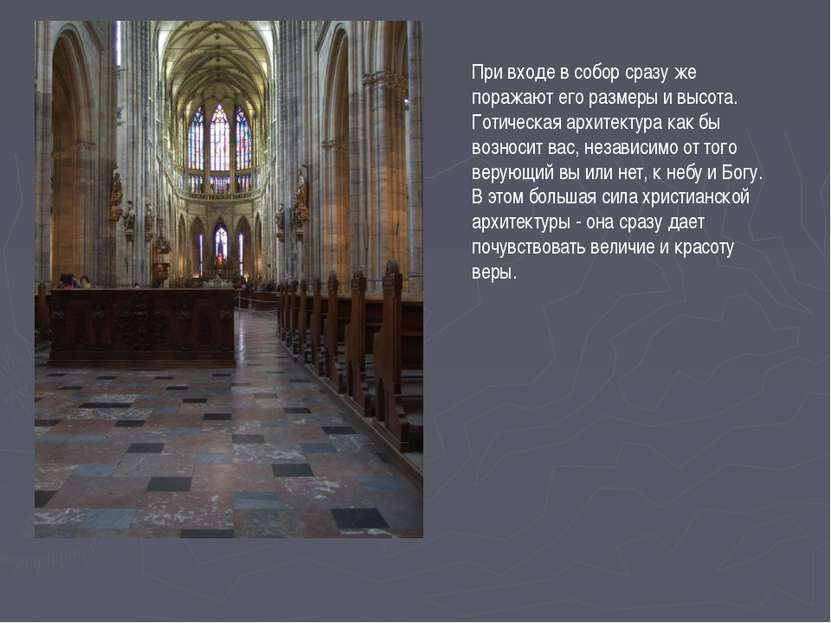 При входе в собор сразу же поражают его размеры и высота. Готическая архитект...