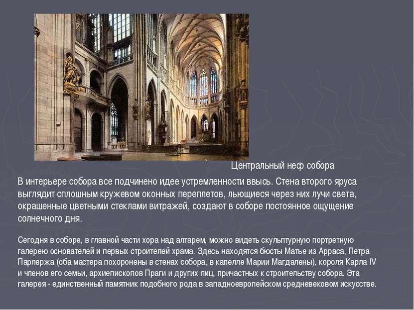В интерьере собора все подчинено идее устремленности ввысь. Стена второго яру...