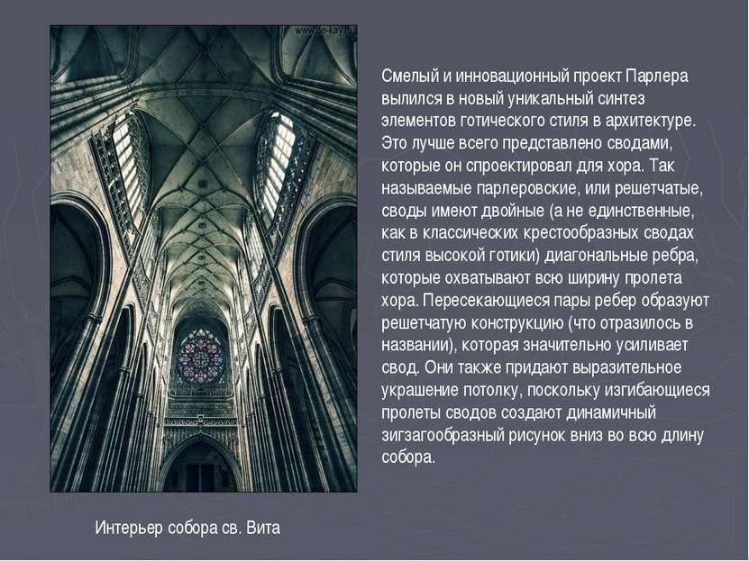Интерьер собора св. Вита Смелый и инновационный проект Парлера вылился в новы...