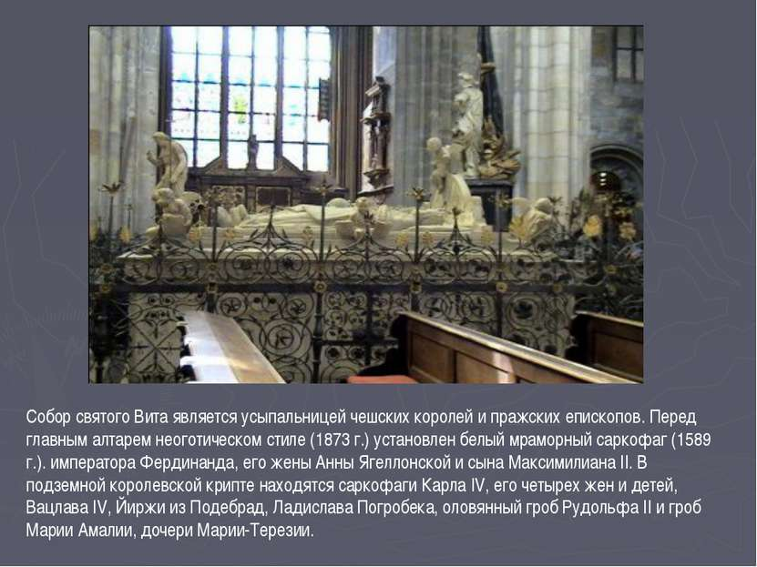 Собор святого Вита является усыпальницей чешских королей и пражских епископов...