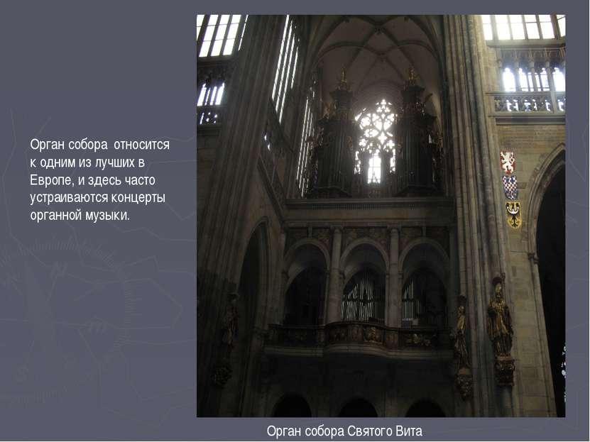 Орган собора Святого Вита Орган собора относится к одним из лучших в Европе, ...