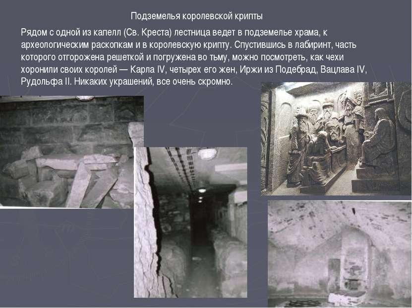 Подземелья королевской крипты Рядом с одной из капелл (Св. Креста) лестница в...
