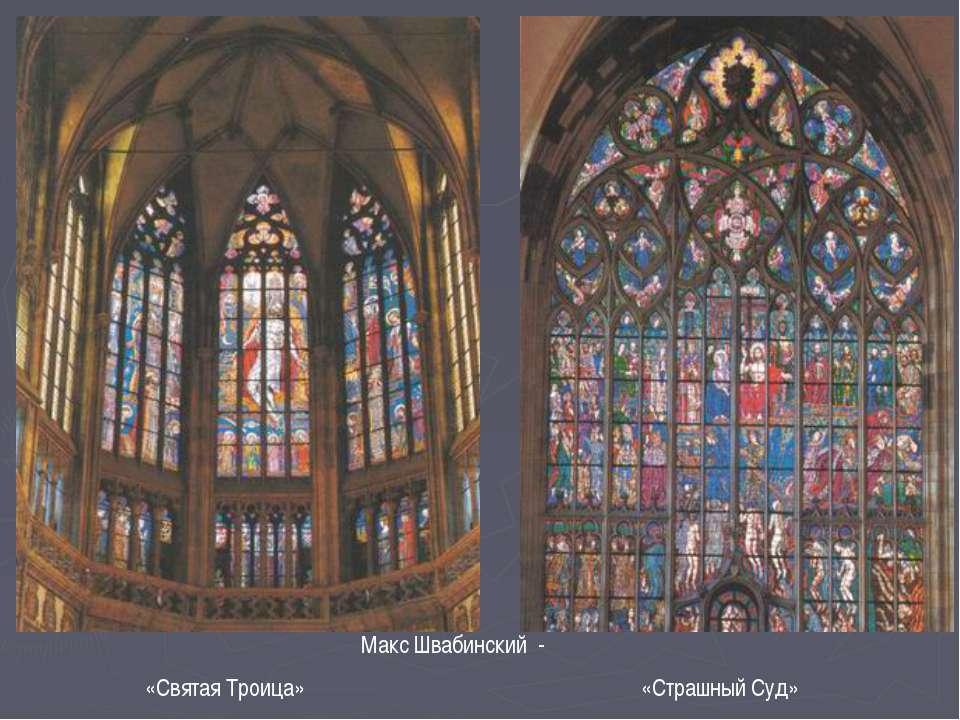 «Святая Троица» Макс Швабинский - «Страшный Суд»