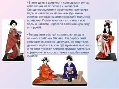 В этот день в древности совершался ритуал избавления от болезней и несчастий....