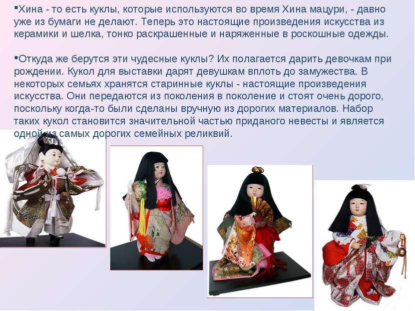 Хина - то есть куклы, которые используются во время Хина мацури, - давно уже ...