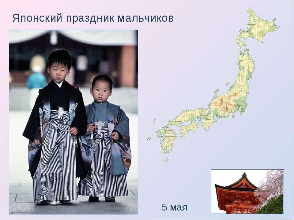 Японский праздник мальчиков 5 мая