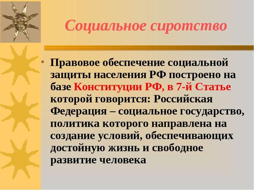 Социальное сиротство Правовое обеспечение социальной защиты населения РФ пост...