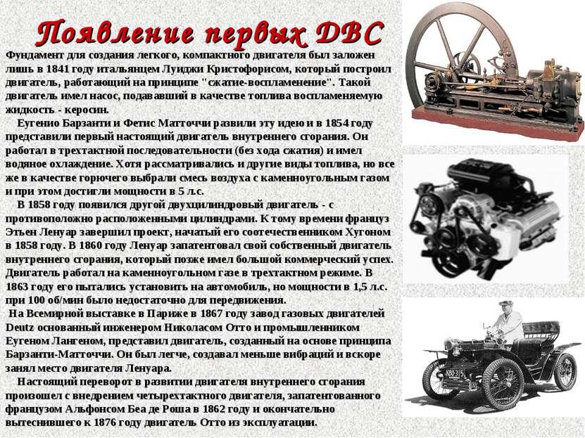 Появление первых ДВС  Фундамент для создания легкого, компактного двигате...