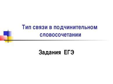 Тип связи в подчинительном словосочетании Задания ЕГЭ