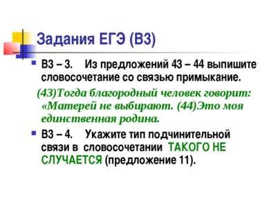 Задания ЕГЭ (В3) В3 – 3. Из предложений 43 – 44 выпишите словосочетание со св...