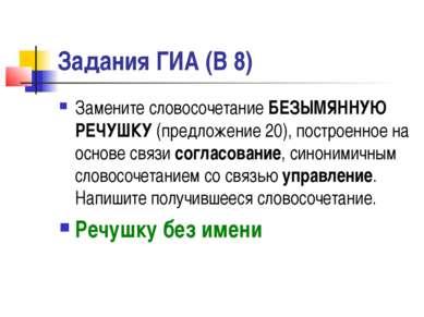 Задания ГИА (В 8) Замените словосочетание БЕЗЫМЯННУЮ РЕЧУШКУ (предложение 20)...