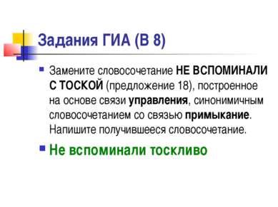 Задания ГИА (В 8) Замените словосочетание НЕ ВСПОМИНАЛИ С ТОСКОЙ (предложение...