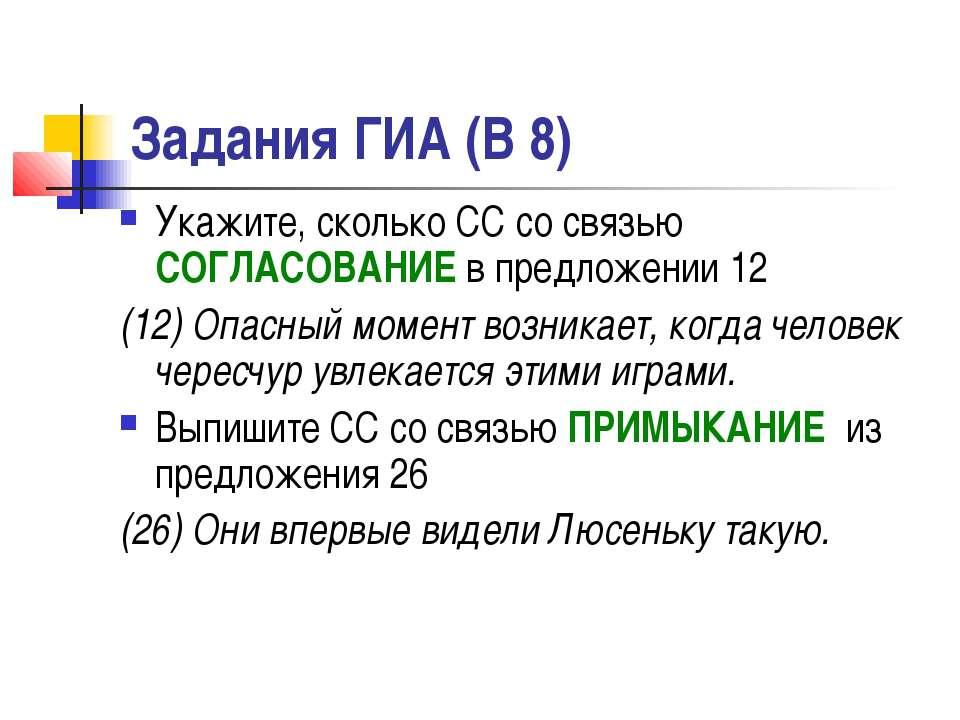 Задания ГИА (В 8) Укажите, сколько СС со связью СОГЛАСОВАНИЕ в предложении 12...