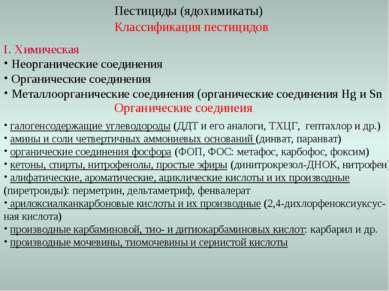 Пестициды (ядохимикаты) Классификация пестицидов I. Химическая Неорганические...