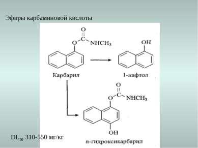 Эфиры карбаминовой кислоты DL50 310-550 мг/кг