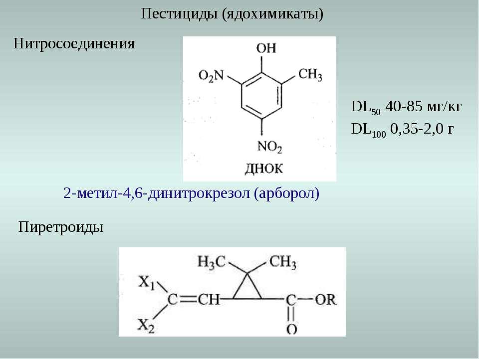 Пестициды (ядохимикаты) Нитросоединения 2-метил-4,6-динитрокрезол (арборол) D...