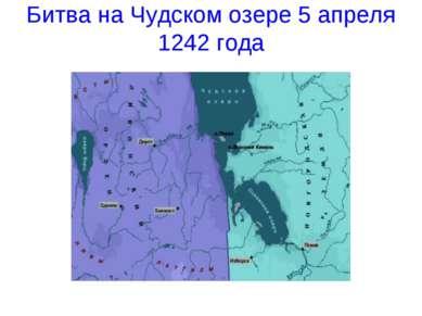 Битва на Чудском озере 5 апреля 1242 года