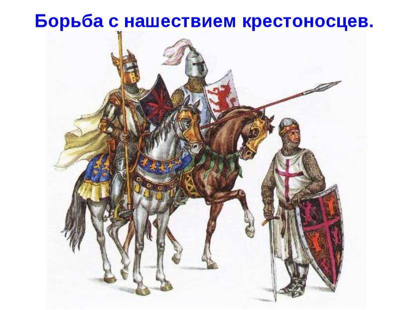 Борьба с нашествием крестоносцев.