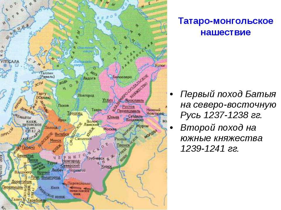Реферат на тему татаро монгольское нашествие и его последствия